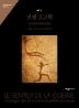 전쟁 고고학(한강문화재연구원 학술총서 11)