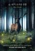 숲, 다시 보기를 권함