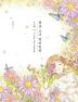 꽃과 소녀 컬러링북. 2: 마음을 담은 꽃말들(양장본 HardCover)