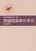 [해외]令3 衆議院選擧の手引