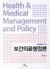 보건의료행정론(실무해설 119)