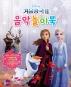 겨울왕국2: 음악놀이북