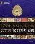 1001가지 발명(양장본 HardCover)