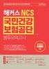 국민건강보험공단 봉투모의고사(2020)(봉투형)(해커스 NCS)