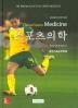스포츠의학(4판)(양장본 HardCover)