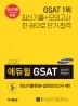 GSAT 에듀윌 교재 추천합니다!