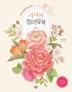 시니어 컬러링북: 꽃그림 편(누구나 쉽게 따라 그리는)