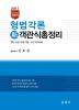 형법각론 신 객관식 총정리(2017)(Master 객관식)