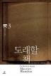 도래할 책(모리스 블랑쇼 선집 3)(양장본 HardCover)