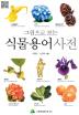 식물용어사전(그림으로 보는)
