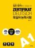 독일어능력시험 A1(일단 합격하고 오겠습니다)(CD1장포함)