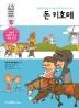 돈 키호테(개정판)(아이세움 New 논술 명작 43)