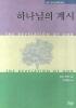 하나님의 계시(IVP 조직신학 시리즈)