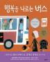 행복을 나르는 버스(비룡소의 그림동화 239)(양장본 HardCover)