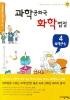 과학공화국 화학법정(과학공화국 법정 시리즈 17)