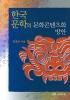 한국문학의 문화콘텐츠화 방안