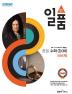중학 수학 3(하) 556제(2018)(일품)