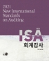 ISA 회계감사(New International Standards on Auditing 2021)(NEW)