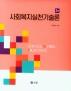 사회복지실천기술론(3판)