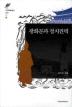 광화문과 정치권력(서강학술총서 16)