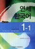 연세 한국어 1-1: 1과-5과(CD1장포함)