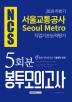 서울교통공사 직업기초능력평가 봉투모의고사(5회분)(2019 하반기)(NCS)