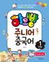 하오빵 주니어 중국어 Step. 1(CD1장포함)