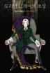 도리언 그레이의 초상(비주얼 클래식(Visual Classic))