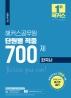 한국사 단원별 적중 700제(2021)(해커스공무원)