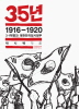 35년. 2: 1916-1920 3·1혁명과 대한민국임시정부