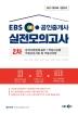공인중개사 2차 실전모의고사(2019)(8절)(EBS)