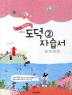 중학교 도덕2 자습서(2014)
