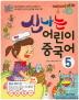 신나는 어린이 중국어. 5(CD1장포함)