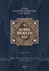 LEXHAM 성경 지리 주석: 사복음서(양장본 HardCover)