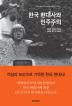 한국 현대사와 민주주의(서울대 민주화교수협의회 교양강좌 시리즈 1)