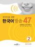 한국어 발음 47. 2(외국인을 위한)(CD1장포함)