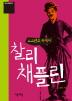 스크린의 독재자 찰리 채플린(개정판)(청소년평전 2)