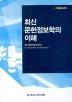 최신 문헌정보학의 이해(개정증보판 2판)