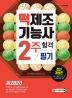 떡제조기능사 필기 2주 합격(2020)(개정판)