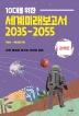 세계미래보고서 2035-2055: 과학편(10대를 위한)