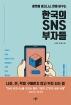 한국의 SNS 부자들(플랫폼 비즈니스 판을 바꾸는)