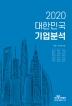 대한민국 기업분석 2020