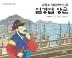 연평도 해신이 된 임경업 장군(인천 해양 설화이야기 그림책)(양장본 HardCover)