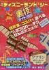 [해외]ビジュアル版東京ディズニ-ランド&シ-裏技ガイド 2020