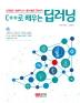 C++로 배우는 딥러닝(신경망의 기초부터 C++를 이용한 구현까지)