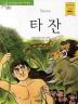 타잔(논술대비 초등학생을 위한 세계명작 96)