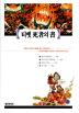 티벳사자의 서