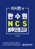 한수원 NCS 봉투모의고사(이시한의)