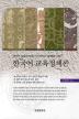 한국어 교육정책론(양장본 HardCover)