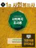 [2019년 17회 대비] 1급 사회복지사 기본서_ 사회복지조사론